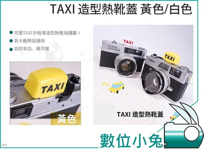 數位小兔【TAXI造型熱靴蓋 黃色/白色】冷靴蓋 計程車造型 各廠適用 熱靴蓋 造型蓋