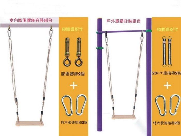 【奇滿來】松木秋千  戶外單槓套件 或  室內屋樑套件 AFBP