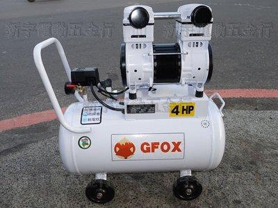 含稅【新宇電動五金行】風霸總代理 GFOX 4HP 50L 雙汽缸 空壓機 無油式空壓機 超靜音空壓 !(特價)