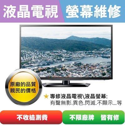 新竹阿牛-電視維修 HERAN 禾聯 液晶電視 無電源反應 不過電 斷電 維修 HD-32DT2