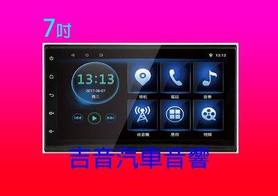 ◎吉音汽車音響◎JHY 7吋通用型R3安卓機內建衛星導航/USB/WIFI上網/藍芽/互聯/PLAY商店/支援1080P
