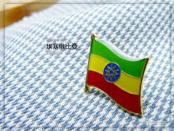 【國旗徽章達人】衣索比亞國旗徽章/勳章/胸章/別針/胸針/Ethiopia/超過50國圖案可選