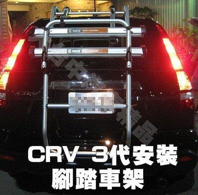 大台北汽車精品 休旅車 腳踏車架 攜車架 ARTC 認證 CRV 3.5 三代 RX330 OUTLANDER FIT