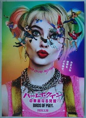 猛禽小隊:小丑女大解放 (Birds of Prey) - 日本原版電影戲院宣傳小海報 (2020年)