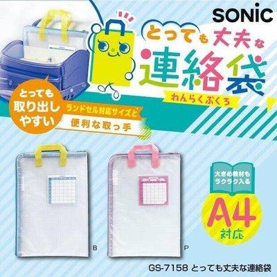 【月牙日系】現貨!! 日本 SONIC A4手提式拉鍊資料袋 連絡袋 小學生必備 L型 資料袋 共有2色
