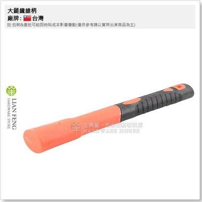 【工具屋】大鎚纖維柄 3P/4P 替換柄 鐵鎚 鐵槌 錘頭 榔頭 長約27.3cm