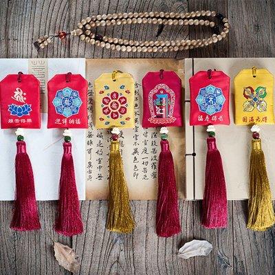 【萬佛緣】經文飾品車掛佛教平安袋掛件楞嚴咒大悲咒掛飾平安吉祥福袋香袋