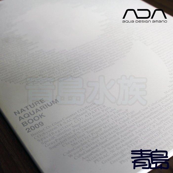 五10中11↓↓。。。青島水族。。。日本ADA---產品全目錄(型錄)商品年鑑==2009