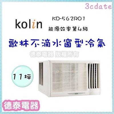 Kolin 歌林【KD-562R01】不滴水窗型冷氣【德泰電器】含標準安裝
