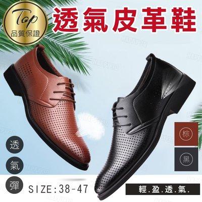 透氣洞洞鞋紳士鞋尖頭皮鞋上班男鞋平底鞋休閒鞋正裝鞋大尺碼-黑/棕38-47【AAA6110】