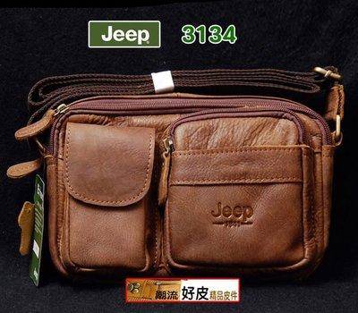 潮流好皮JEEP3134.橫款原創復古皮包.肩背包 I-PADmini珍藏包2色保證專櫃正品暢銷款
