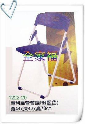 大高雄最便宜~全家福二手貨~全新 H型烤漆折合椅/  課桌椅/  辦公椅/ 會議椅~藍色款 高雄市