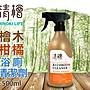 ☆發泡糖 清檜Hinoki Life 檜木柑橘浴廁清潔...