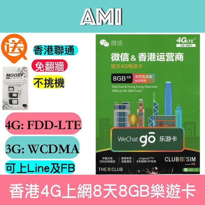 ✅發票✅免翻墻✅LINE FB✅中國移動香港天8天8GB後降速卡可通話
