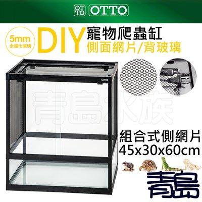 E。。。青島水族。。。DIY-453060X台灣OTTO奧圖-寵物爬蟲缸 烏龜缸==組合式側網片45*30*60cm