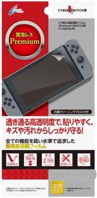 Switch螢幕保護貼(優質)(日本CYBER)