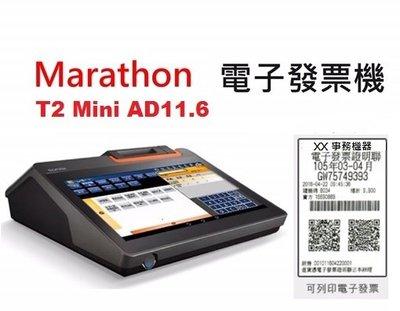 永綻*電子發票收銀機 Marathon  M1 (T2 MINI ) 觸控型 感熱式電子發票.電子發票機.熱感式