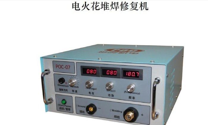智能高速火花堆焊機OPC-07&OPC-2610兩款