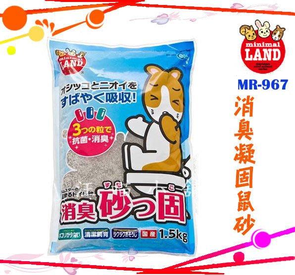 ☆汪喵小舖2店☆ 日本 Marukan 寵物鼠消臭凝結廁所砂1.5公斤 MR-967