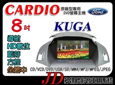 【JD 新北 桃園】CARDIO FORD KUGA 福特 DVD/USB/HD數位/導航/藍芽 8吋專用觸控螢幕主機~