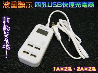 ~日樣~大輸出 液晶電量顯示 四孔USB擴充插頭 USB分享器 電源轉接器 手機 旅充 HUB集線器 AC 家用充電 叁