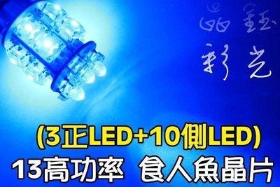 彩光LED燈泡---1157兩段式13晶片 食人魚光電棒 方向燈 第三煞車燈 煞車尾燈 倒車燈  霧燈