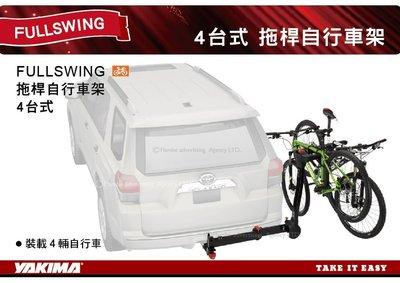 ||MyRack|| YAKIMA FULLSWING 4台式 拖桿自行車架 背後架 攜車架 背後架 #8002465