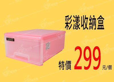 免運費 多件另有優惠價~彩漾抽屜整理盒 單層 收納盒 桌上抽屜整理盒 收納箱 收納 整理箱 文具收納 BA02048