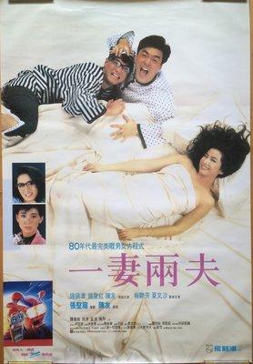 一妻兩夫 - 鍾楚紅、鍾鎮濤、夏文汐、陳友 - 香港原版電影海報 (1988年)