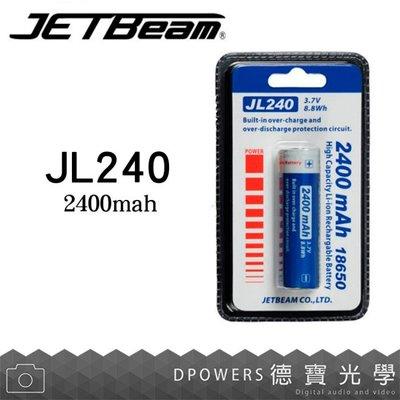 [德寶-台南]捷特明 JETBeam JL240 / 18650 3.7V 2400mAh 高性能鋰離子充電電池
