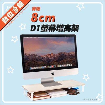 日風橡木紋色 賽鯨 D1 螢幕增高架 8cm 螢幕架 鍵盤架 收納架 電腦架 筆電筆記型電腦 顯示器支架  斷捨離