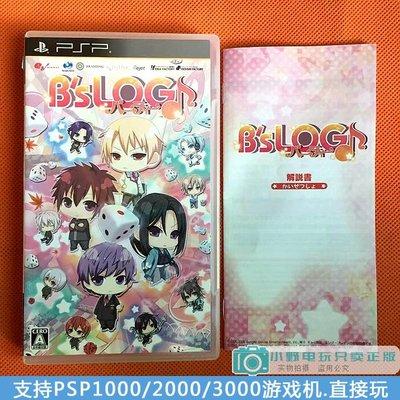 正版PSP3000遊戲小光碟UMD小光盤B'S LOG 箱說全曰文