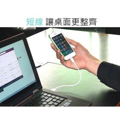 快速出貨20cm短線iPhone 8 8PLUS 蘋果Lighting傳輸線 支援2A快充行動電源隨身攜帶