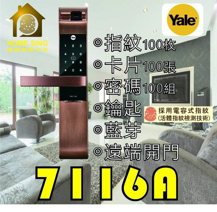 🌝✭另有成交價✭🌝Yale YDM-7116A指紋/卡片/密碼/鑰匙/藍芽/遠端 公司貨 3109