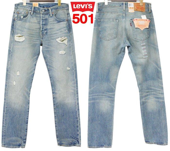 【超搶手】全新正品 美國限定 Levis 501 2187 Jean Original Fit 小破洞 刷紋淺藍 牛仔褲