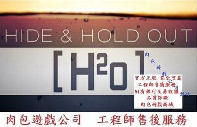 PC版 官方正版 STEAM 肉包遊戲 隱藏和持幣觀望 - H2O Hide & Hold Out - H2o