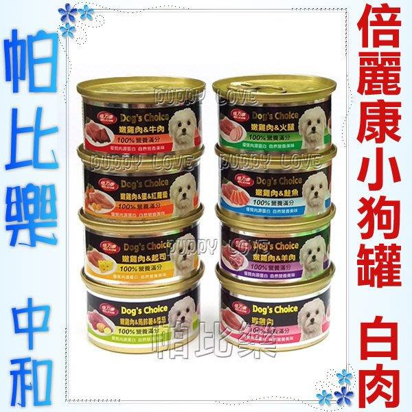 ◇帕比樂◇倍力康BELICOM.營養滿分 狗罐頭80g【單罐】以鮮嫩雞肉絲為主要食材 共8種口味可選