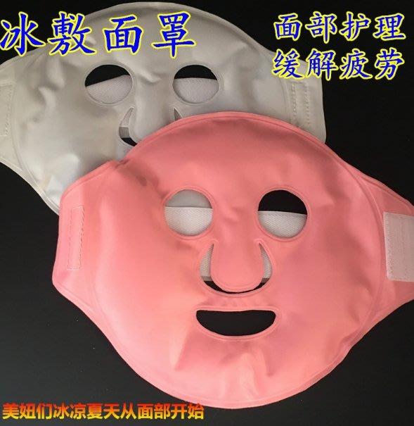 臉部冷敷頭套面罩敷臉兩用面部冰敷美容冰袋毛孔收縮眼罩醫用消腫