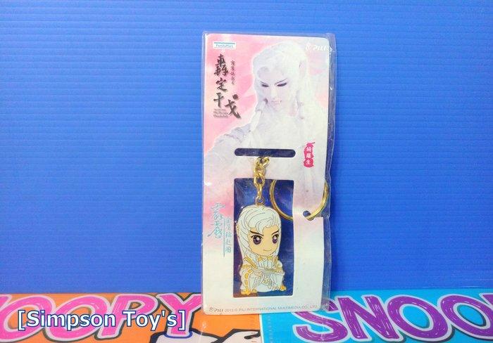 【辛普森娃娃屋】霹靂轟定干戈  綺羅生造型金色鑰匙圈