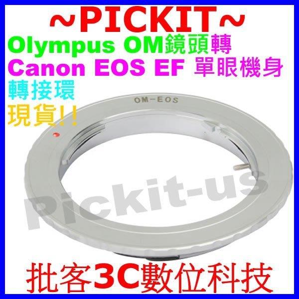 無限遠對焦Olympus OM鏡頭轉佳能Canon EOS EF EF-S單眼相機身轉接環1000D 750D 700D