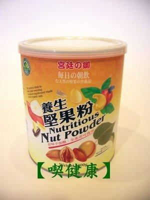 【喫健康】台灣綠源寶天然養生堅果粉(300g)/賣場商品合購滿2000可宅配免運費