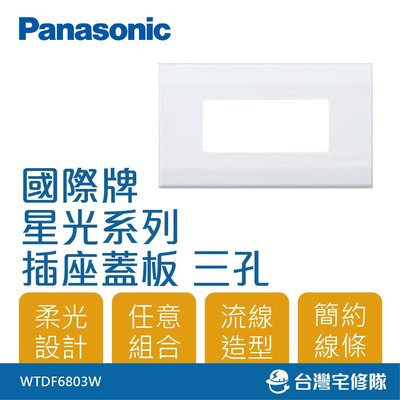 Panasonic國際牌 星光系列 WTDF6803W 插座蓋板 三孔蓋板-台灣宅修隊17ihome
