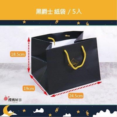 ~櫻桃屋~ 黑爵士紙袋 批發價$110 / 5入