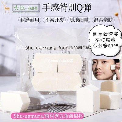 Anino正品彩妝賣場日本shuuemura植村秀五角海綿粉撲彩妝美妝蛋干濕二用化妝棉4個裝
