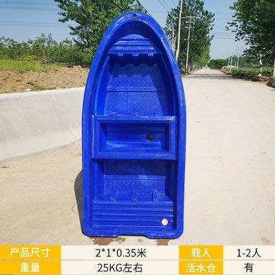 釣魚船 藍色雙層pe堅固船塑料船 釣魚捕魚塑膠船 漁船加厚牛筋船 小魚船