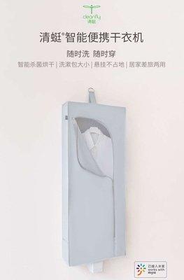 清蜓智能乾衣機