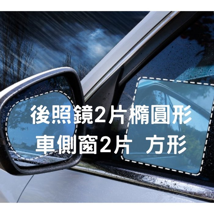 Rainproof Film 汽車後照鏡雨膜貼 機車後照鏡雨貼膜 照後鏡 汽車防水貼膜 側窗雨貼膜 汽車貼防水貼紙