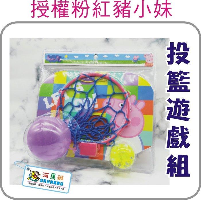 河馬班玩具-粉紅豬小妹-二合一籃球組/吸盤遊戲