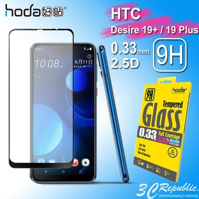 免運費 HODA HTC Desire 19 Plus 2.5D 0.33mm 隱形 滿版 9H 鋼化 玻璃貼 保護貼