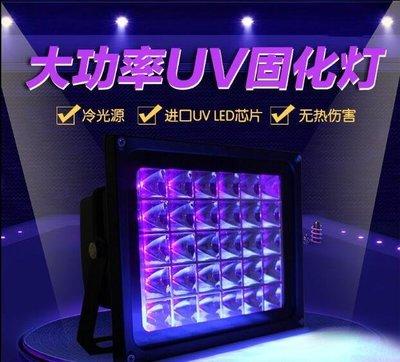 led紫外線UV固化燈無影滴膠光學感光膠油墨絲印熒光曬版做舊手機~陶陶百貨